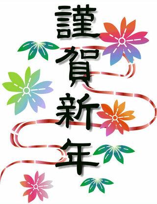 新年 読み方 恭賀