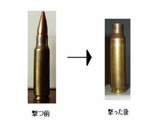 撃つ前は弾と薬莢とが引っ付いていますが、撃った後は薬莢だけ排莢口から排出されます。...
