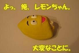 怖い レモン 意味