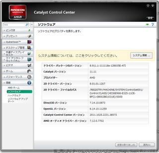 AMDのHPで日本語版がダウンロードできます!! 単にあなたが探せないだけ...