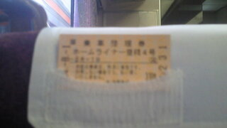 画像(ぼやてけすいません。)は先日HL豊橋4号に乗りました所座席指定はありませんでした。