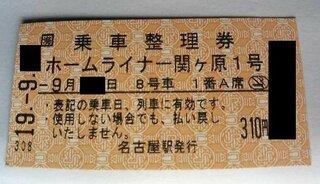 名古屋地区は2006年春から、静岡地区は2009年春から、原則座席指定制となっています。...
