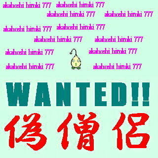 ▼akahoshi_hiroki_777=黒星非道鬼さん=ニセ僧侶さん▼...