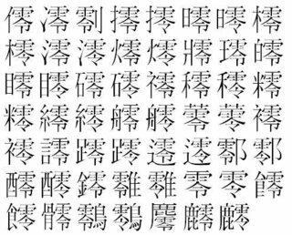 た 柿 漢字 似
