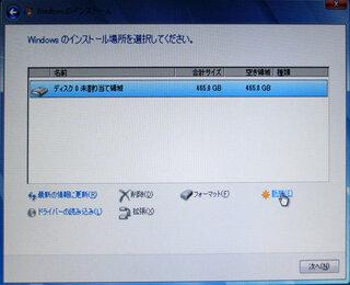 ディスク0未割り当て領域の場合新規をクリックしてください。  Windows7のインストール...