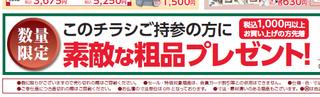""">""""ささやかな粗品""""は正しい日本語なのでしょうか?  粗品 = 粗末な品..."""