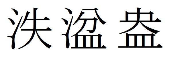 あふれる の漢字は複数あると聞きましたが どんな漢字がありますか Yahoo 知恵袋