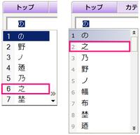 この漢字【之】は、部首は何で、何画で、なんと読むんですか?今 ...