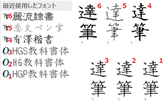 恋文 ペン 字