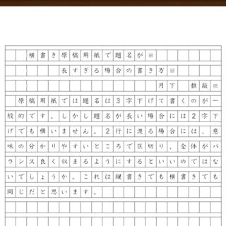 書き方 用紙 横書き 原稿