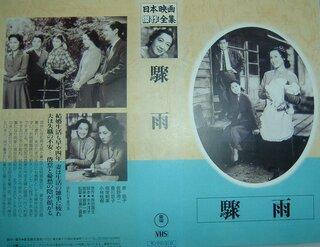 「浦島太郎の後裔」と「驟雨」が好きですね。