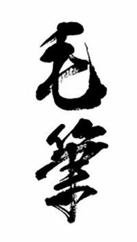 フリー 力強い フォント 毛筆 【太字で力強い】毛筆のフリーフォント11選!<2021年最新版>