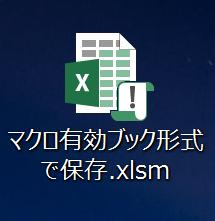マクロ有効ブック形式で保存されたファイルは、アイコンのデザインに「!」が付きます。...