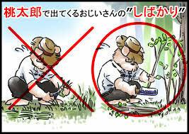 山 へ 芝 刈り は に おじいさん