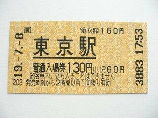 本来は、定期券も「乗車券」の一つなので駅員の対応は基本的に正しいです。 (正式名称は「定期乗車券」です。)...