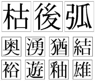 漢字 9 画