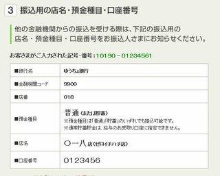 支店名 ゆうちょ銀行 018