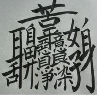 難しい漢字一文字 「怖い意味」のある漢字一文字12選!