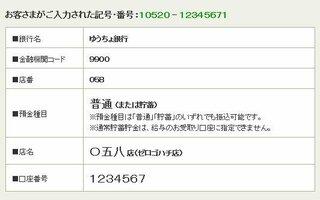支店 名 検索 ゆうちょ 銀行