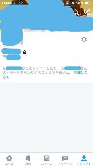 ブロック 確認 twitter