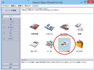 プリンタ付属のEasy-photoprintは、プリントソフトですが、...