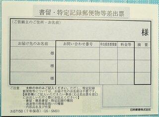 郵便 料金 記録 特定
