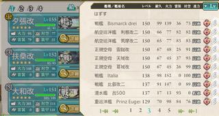レベリング 艦これ 5-2