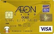 員 カード 従業 イオン
