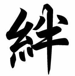 漢字 一文字 かっこいい