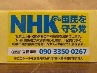 Nhkの方がしつこく1日4回以上訪ねてくるので インターホンごしに話 Yahoo 知恵袋