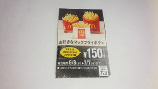 6月7日まではLサイズがMサイズと同じ190円ですね。...