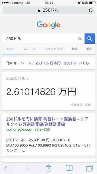 ドル いくら 日本 円 で 万 1