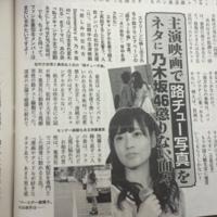 週刊 乃木坂 文春 46 金川紗耶、デート報道を謝罪し「これからも乃木坂46として頑張りたい」(オリコン)