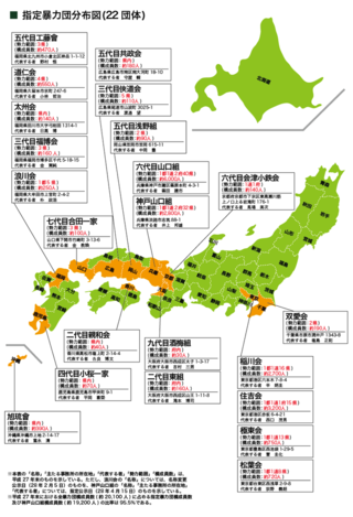 極心連合会の方が大勢力  http://www.geocities.jp/henkohodo/...