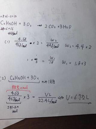 式 エタノール 完全 反応 燃焼 化学