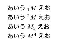 \documentclass{jarticle} \begin{document} あいう${}_1M$えお...