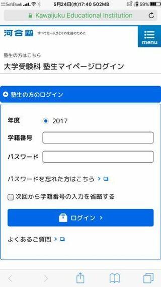 マイページ 保護者 ログイン 河合塾