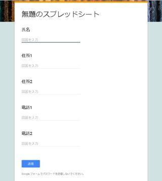 回答 複数 グーグル フォーム
