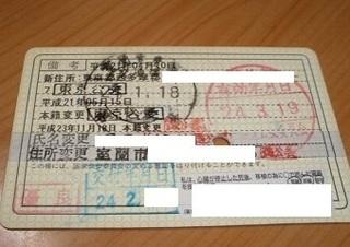書き換え 運転 免許 証