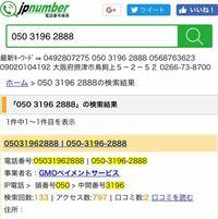 050 電話 番号 検索