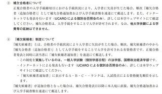 学院 合格 発表 大学 青山