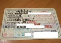 必要 書類 変更 証 住所 免許 栃木県/免許証の本籍、住所等を変更したい