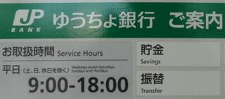 何時 atm まで 局 郵便