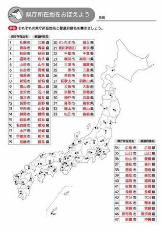 今日、日本史の授業で福岡県の県庁所在地が福岡県ではなく博多と ...