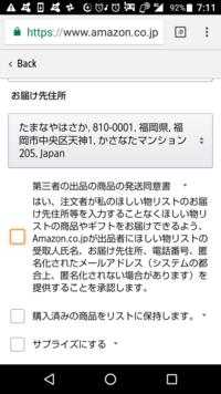 Amazon ほしい 物 リスト 送れ ない