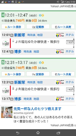 JRで博多駅まで行って、博多駅バスターミナルの6番乗り場から、ドーム直行の臨時バスに乗ればいいです。...