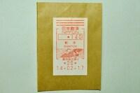 消印 の ある 郵便 物