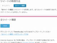 歴史 使え ない クリーナー 黒 Twitterのツイートを全削除する方法!パソコンからサクッと簡単にできちゃう!