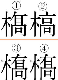 字 橋 異体 Windows7 :