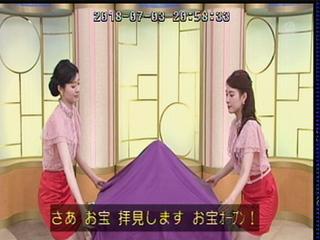 鑑定 アシスタント お宝 団
